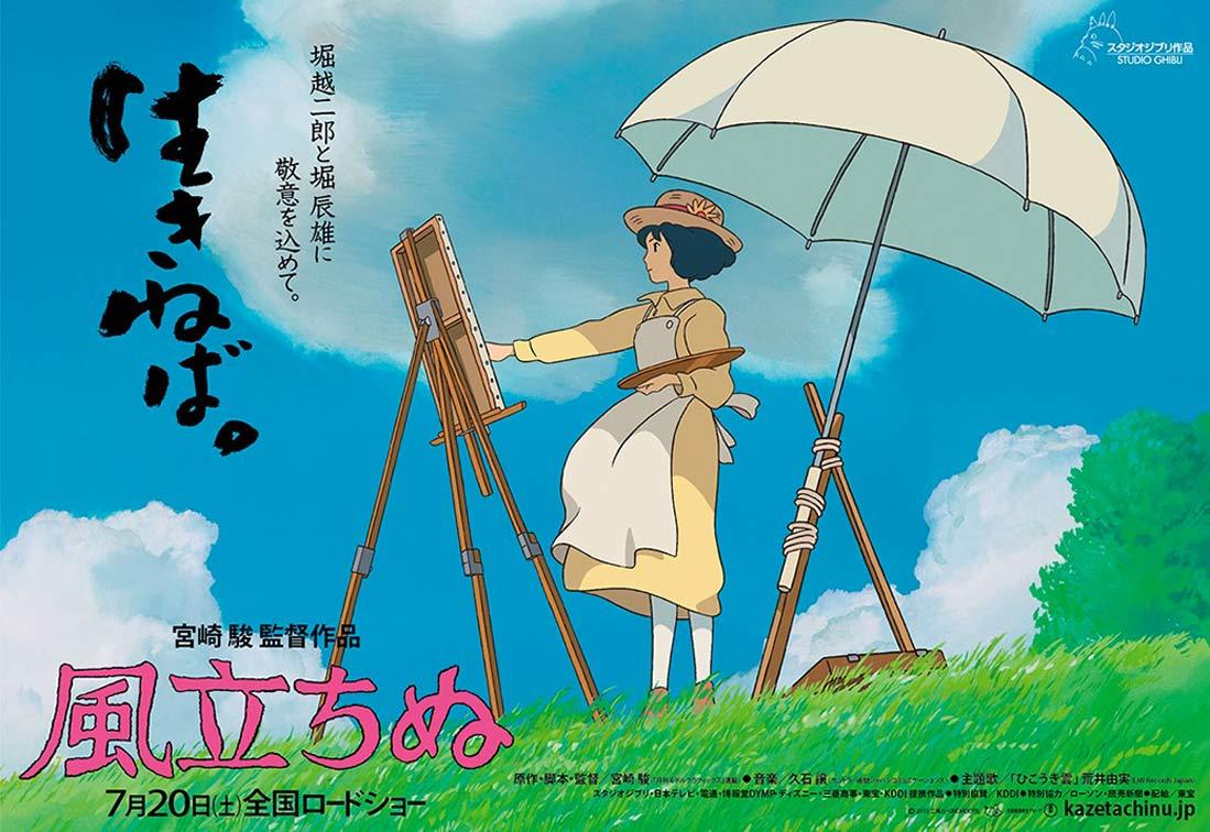 kaze-tachinu-poster